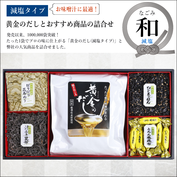 【塩分50%カット】「和(なごみ)」5点セット