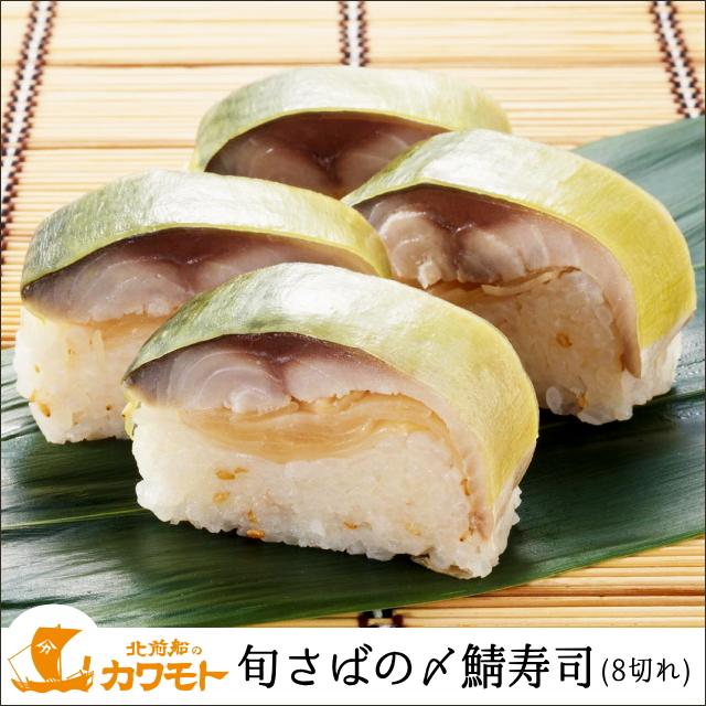 旬さばの〆鯖寿司1本(8切)