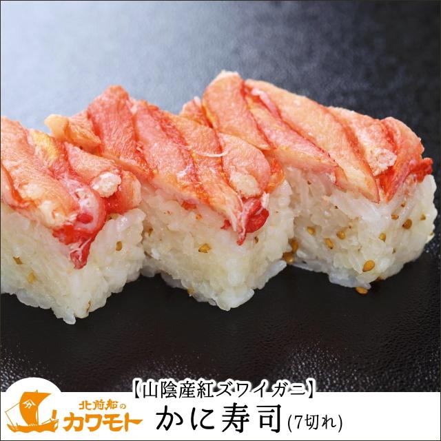 かに寿司1本(7切)