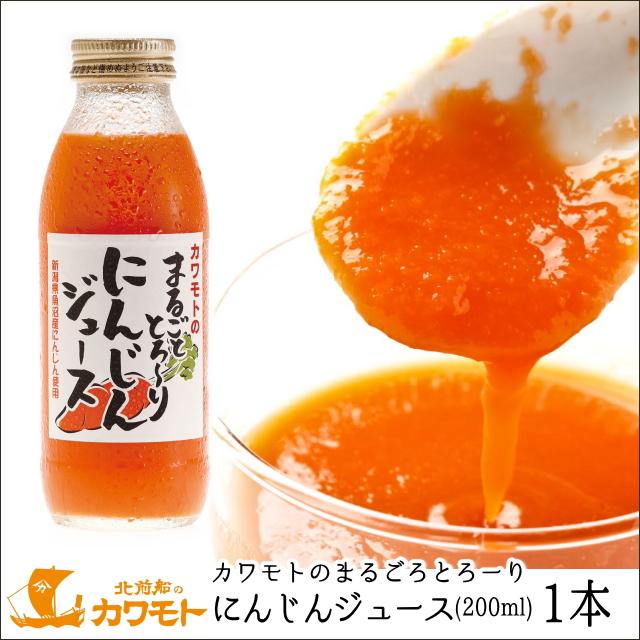 【お試しサイズ】にんじんジュース200ml(1本)