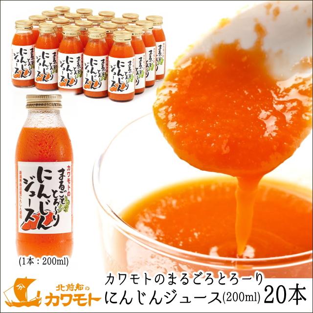 にんじんジュース200ml(20本)
