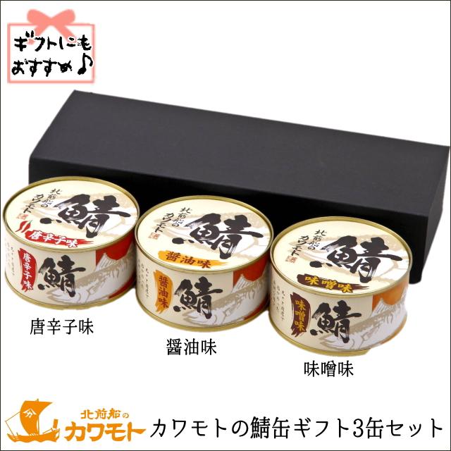 カワモトの鯖缶ギフト3缶セット