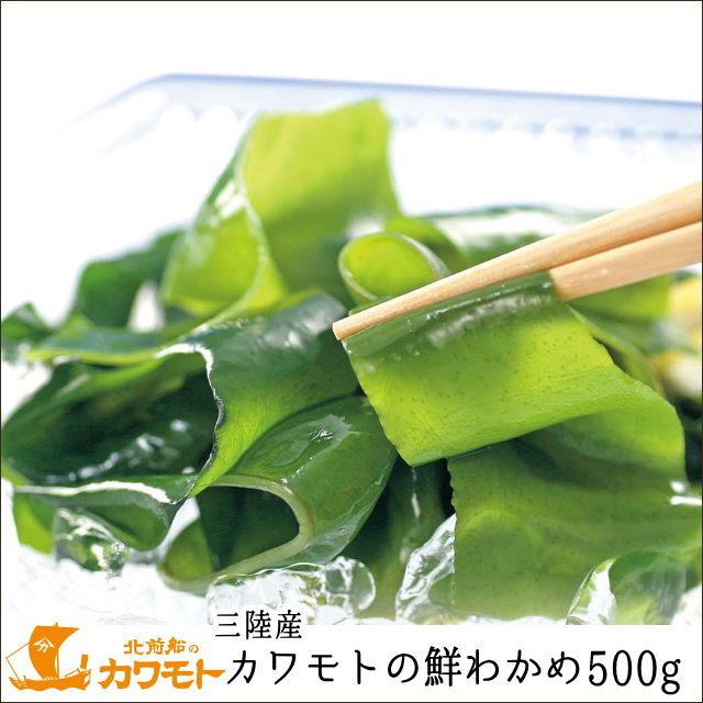 【新物】カワモトの鮮わかめ(三陸産)500g