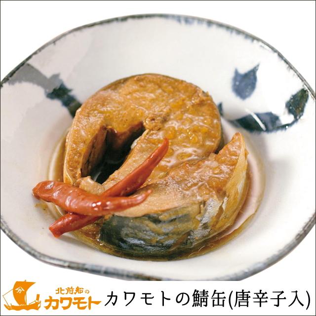 カワモトの鯖缶180g(唐辛子入)