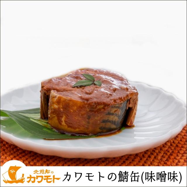 カワモトの鯖缶180g(味噌味)