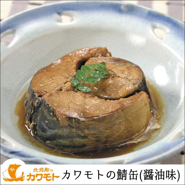 カワモトの鯖缶180g(醤油味)