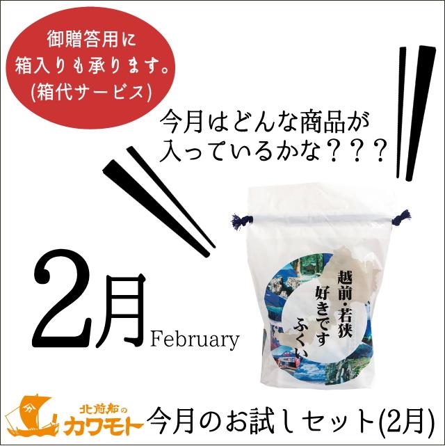2月のお試しセット(4種)