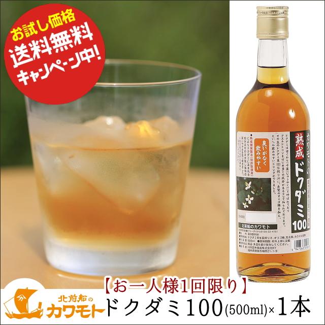 【お一人様1回限り・送料無料】ドクダミ100(500ml)1本