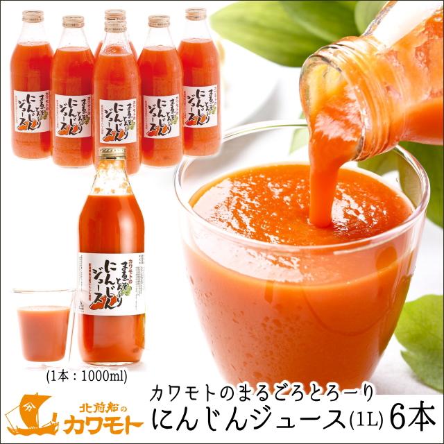 にんじんジュース1L(6本)