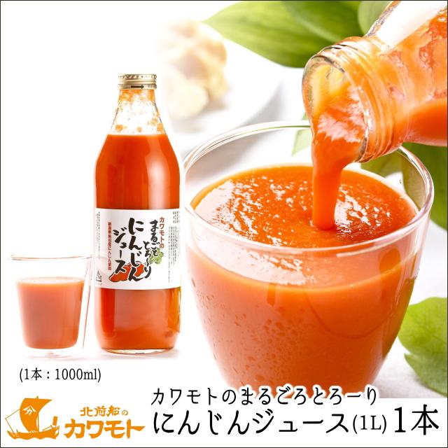 にんじんジュース1L(1本)