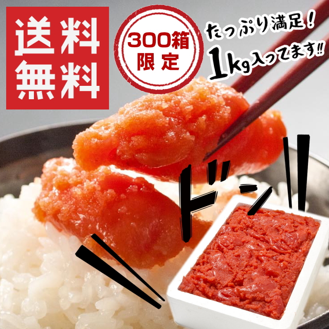【送料無料】本場博多の味からし明太子くずっ子(有色)1kg