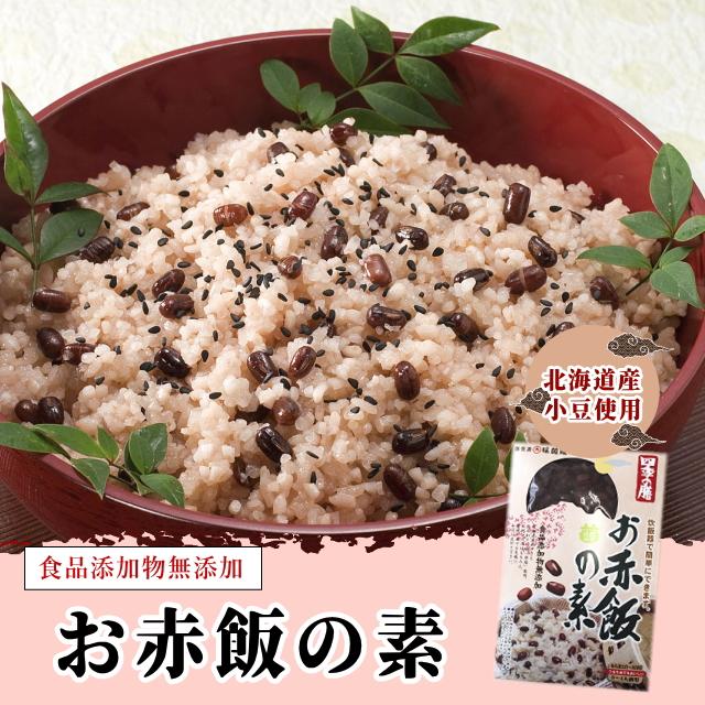 味覚 お赤飯の素120g(2合用)