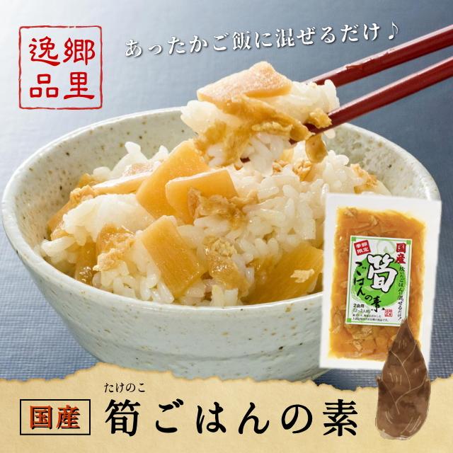 【国産】筍ごはんの素120g(2合用)